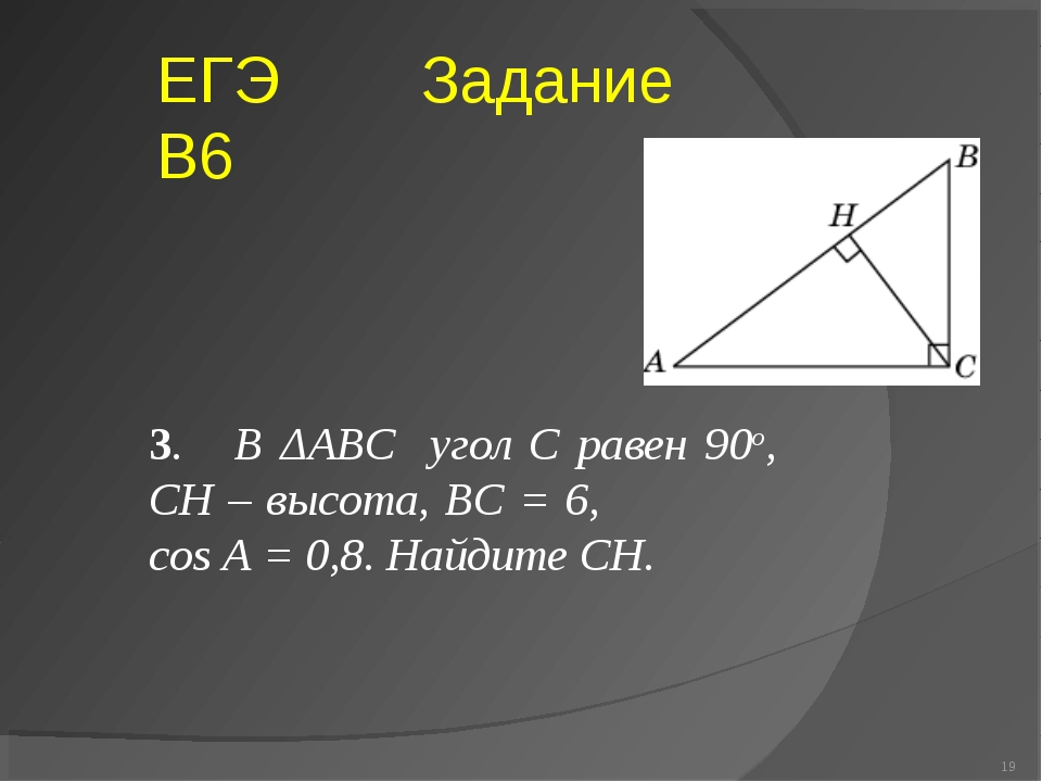 3. В ΔABC угол C равен 90о, CH – высота, BC = 6, cos A = 0,8. Найдите CH. * Е...
