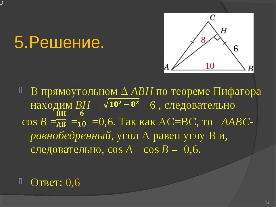 5.Решение. В прямоугольном Δ ABH по теореме Пифагора находим BH = =6 , следов...