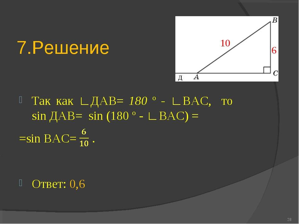 7.Решение Так как ∟ДАВ= 180 º - ∟ВАС, то sin ДАВ= sin (180 º - ∟ВАС) = =sin В...