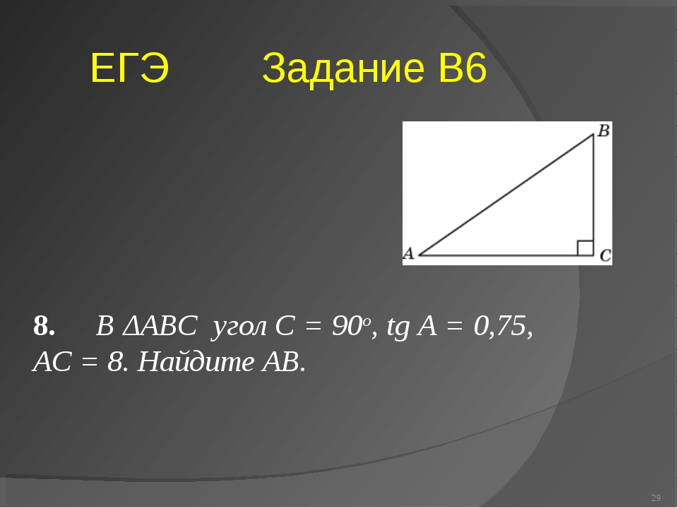 8. В ΔABC угол C = 90о, tg A = 0,75, AC = 8. Найдите AB. ЕГЭ Задание В6 * Бог...