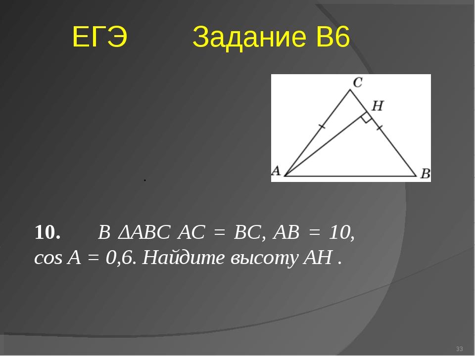 * ЕГЭ Задание В6 Богомолова ОМ