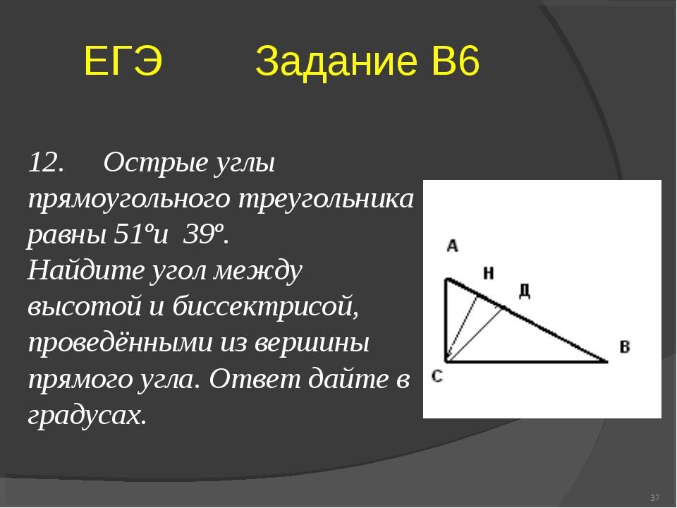 ЕГЭ Задание В6 * 12. Острые углы прямоугольного треугольника равны 51ºи 39º....