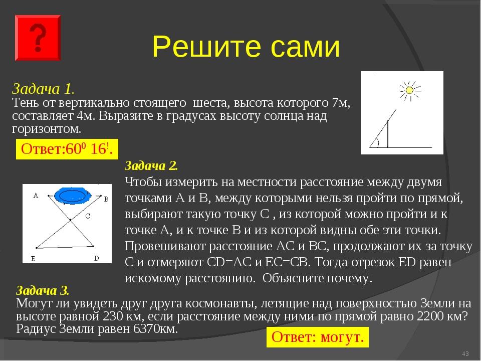 Решите сами * Задача 1. Тень от вертикально стоящего шеста, высота которого 7...