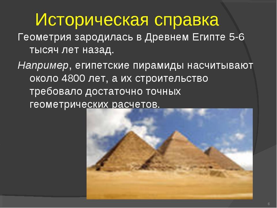 Историческая справка Геометрия зародилась в Древнем Египте 5-6 тысяч лет наза...