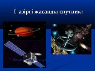 Қазіргі жасанды спутник: Казахстанский спутник КаzSat Искусственный спутник