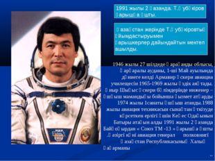 Қазақстан жерінде Т.Әубәкіровтың ұйымдастыруымен ғарышкерлер дайындайтын мек