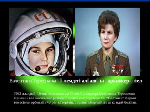 Валентина Терешкова - әлемдегі алғашқы ғарышкер-әйел 1963 жылдың 16-шы маусы