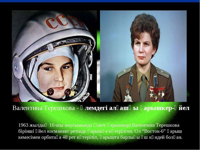 Валентина Терешкова - әлемдегі алғашқы ғарышкер-әйел 1963 жылдың 16-шы маусы...