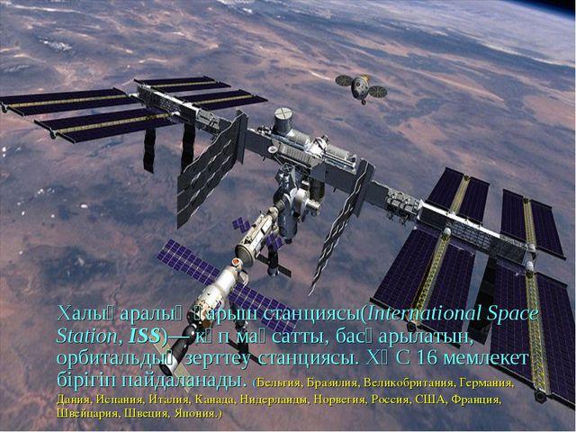 Халықаралық ғарыш станциясы(International Space Station, ISS)— көп мақсатты...