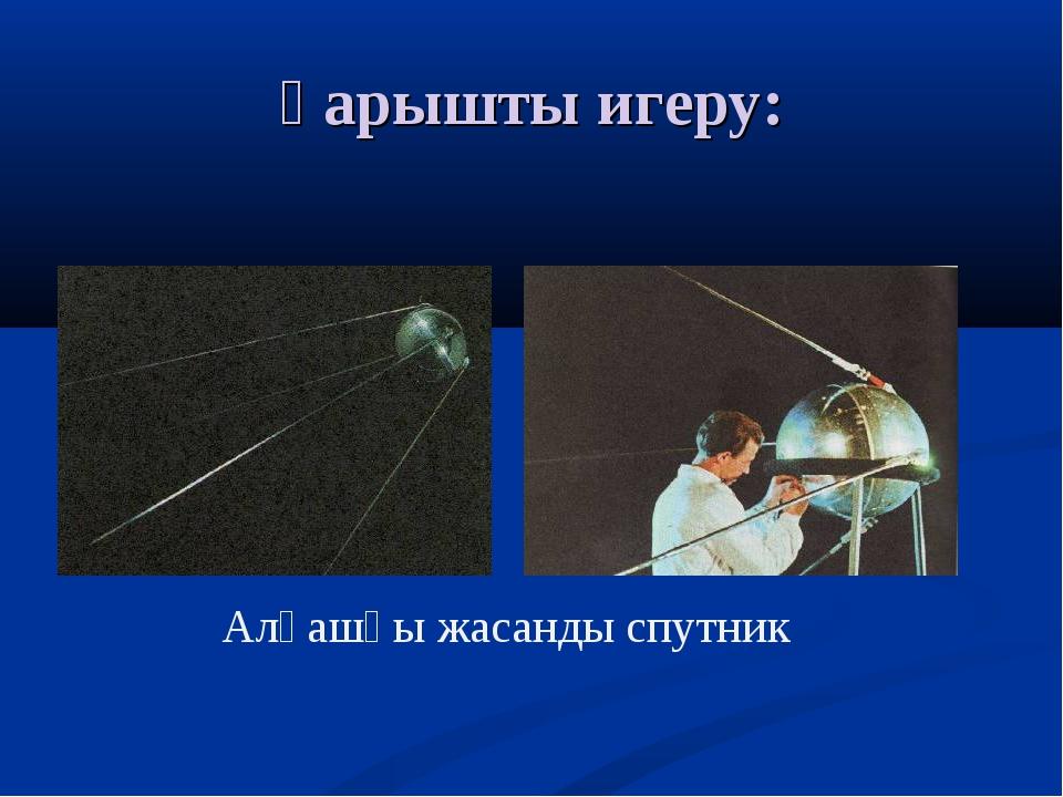 Ғарышты игеру: Алғашқы жасанды спутник