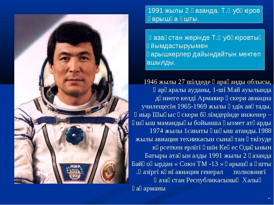 Қазақстан жерінде Т.Әубәкіровтың ұйымдастыруымен ғарышкерлер дайындайтын мек...
