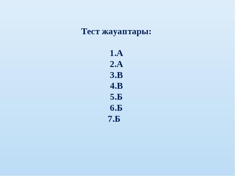 Тест жауаптары: 1.А 2.А 3.В 4.В 5.Б 6.Б 7.Б