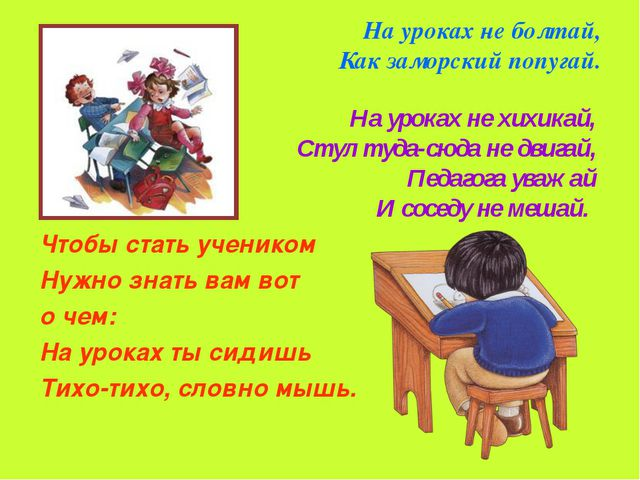 На уроках не болтай, Как заморский попугай. На уроках не хихикай, Стул туда-с...