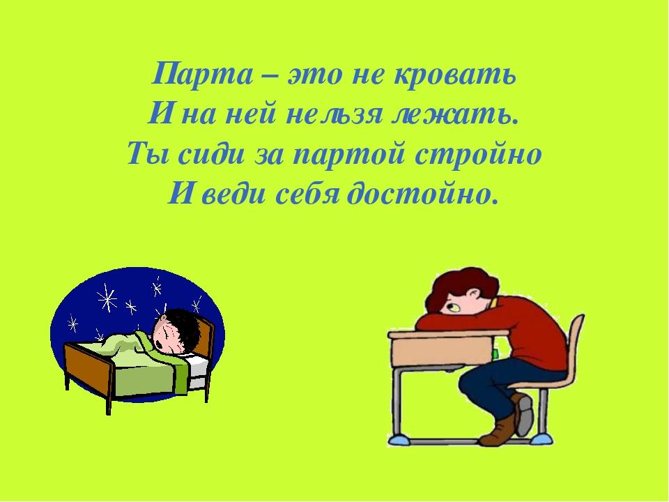 Парта – это не кровать И на ней нельзя лежать. Ты сиди за партой стройно И ве...