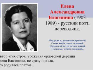 Елена Александровна Благинина (1903-1989) - русский поэт, переводчик. Над рож
