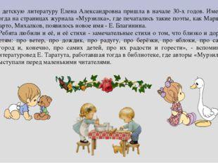 В детскую литературу Елена Александровна пришла в начале 30-х годов. Именно т