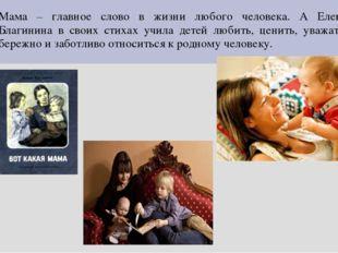 Мама – главное слово в жизни любого человека. А Елена Благинина в своих стиха