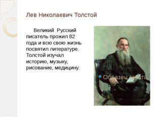 Лев Николаевич Толстой Великий Русский писатель прожил 82 года и всю свою жиз