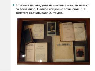 Его книги переведены на многие языки, их читают во всём мире. Полное собрание