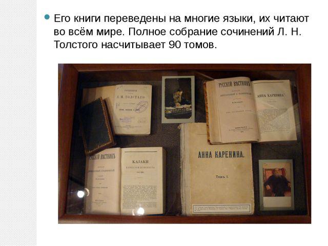 Его книги переведены на многие языки, их читают во всём мире. Полное собрание...