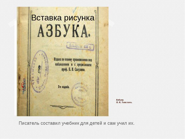 Азбука Л. Н. Толстого. Писатель составил учебник для детей и сам учил их.