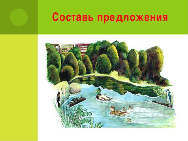 Составь предложения Назови глаголы.