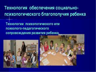 Технология обеспечения социально-психологического благополучия ребенка Технол