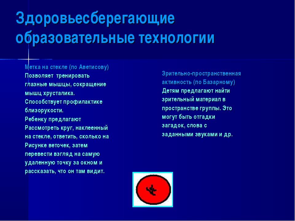 Здоровьесберегающие образовательные технологии Метка на стекле (по Аветисову)...