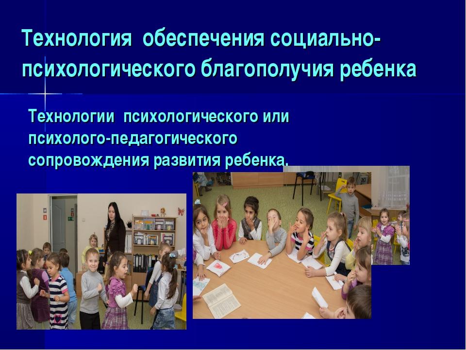 Технология обеспечения социально-психологического благополучия ребенка Технол...