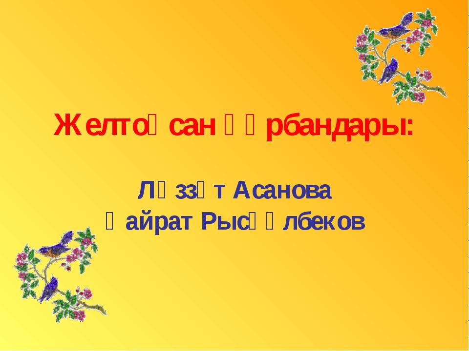 Желтоқсан құрбандары: Ләззәт Асанова Қайрат Рысқұлбеков