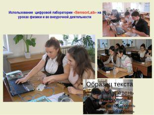 Использование цифровой лаборатории «SensorLab» на уроках физики и во внеуроч