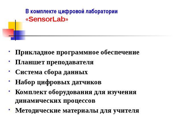 В комплекте цифровой лаборатории «SensorLab» Прикладное программное обеспечен...