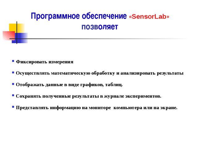 Программное обеспечение «SensorLab» позволяет  Фиксировать измерения Осу...