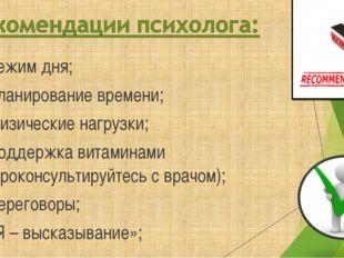 Режим дня; Планирование времени; Физические нагрузки; Поддержка витаминами (п