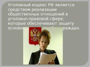 Уголовный кодекс РФ является средством реализации общественных отношений в уг