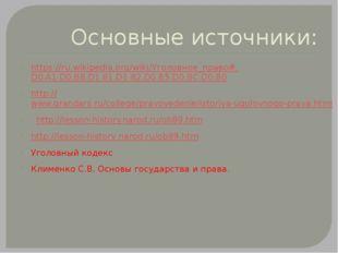 Основные источники: https://ru.wikipedia.org/wiki/Уголовное_право#.D0.A1.D0.B