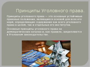 Принципы Уголовного права. Принципы уголовного права— это основные устойчивы