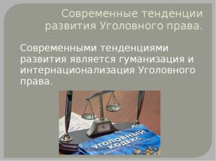 Современные тенденции развития Уголовного права. Современными тенденциями раз
