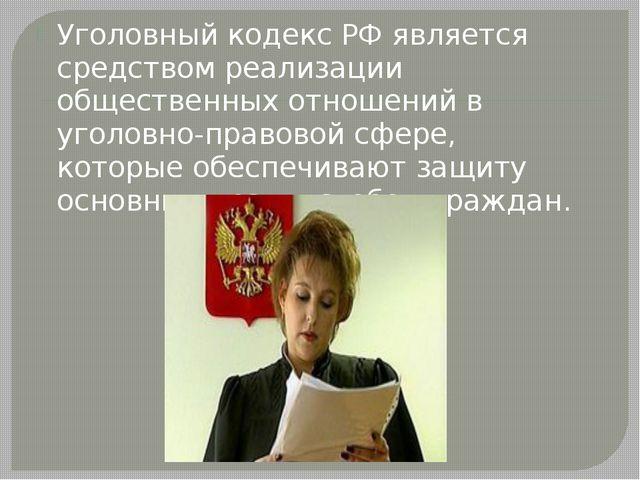 Уголовный кодекс РФ является средством реализации общественных отношений в уг...