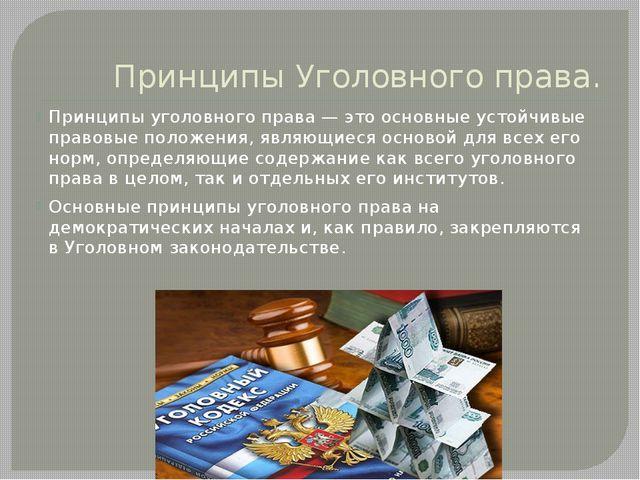 Принципы Уголовного права. Принципы уголовного права— это основные устойчивы...