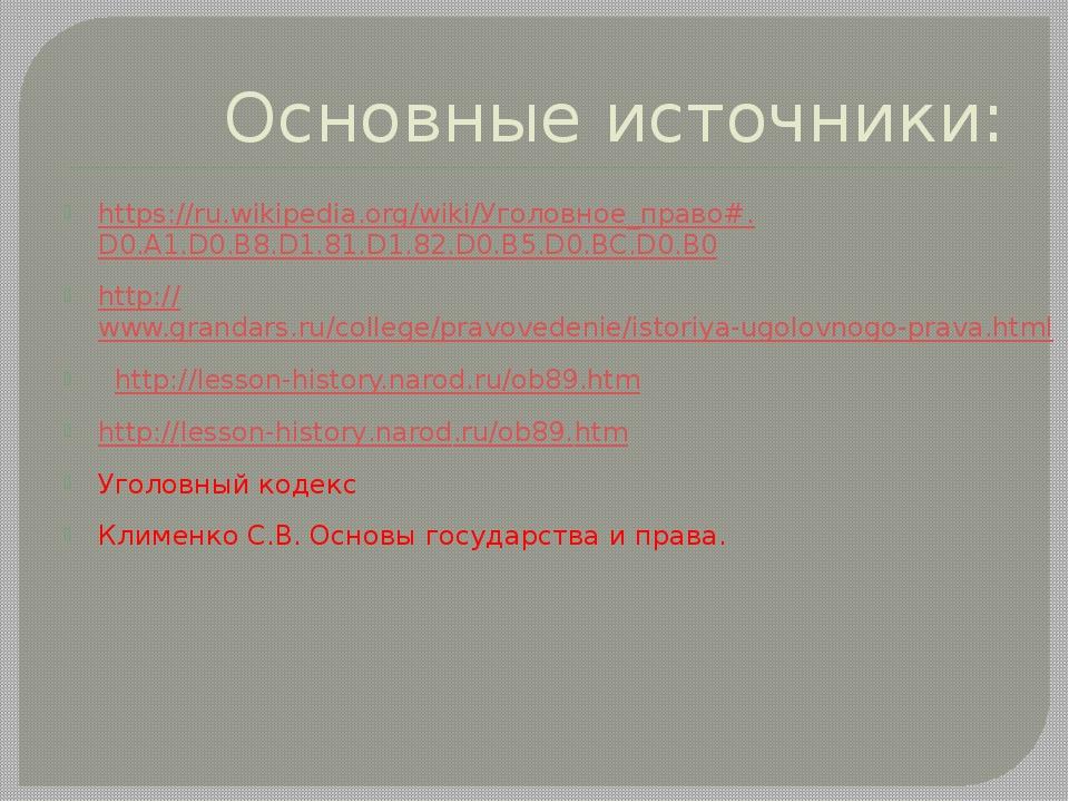 Основные источники: https://ru.wikipedia.org/wiki/Уголовное_право#.D0.A1.D0.B...