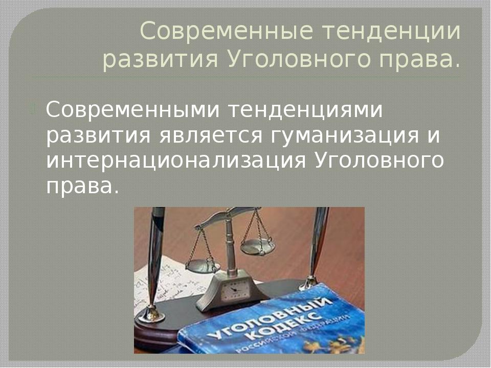 Современные тенденции развития Уголовного права. Современными тенденциями раз...