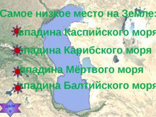 Самое низкое место на Земле: впадина Каспийского моря впадина Карибского моря