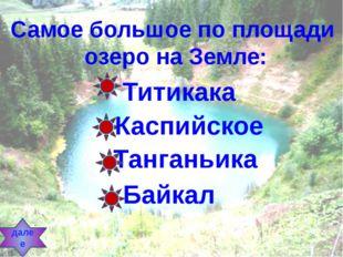 Самое большое по площади озеро на Земле: Титикака Каспийское Танганьика Байка