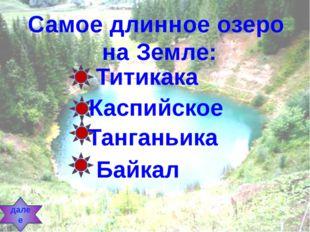 Самое длинное озеро на Земле: Титикака Каспийское Танганьика Байкал далее