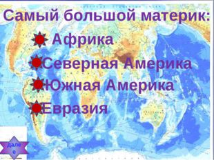 Африка Самый большой материк: Северная Америка Южная Америка Евразия далее