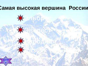 Самая высокая вершина России: Эльбрус Эверест Народная Казбек далее