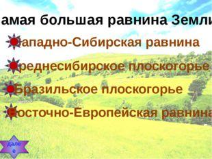 Самая большая равнина Земли: Западно-Сибирская равнина Среднесибирское плоско