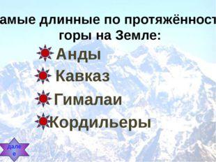 Самые длинные по протяжённости горы на Земле: Анды Кавказ Гималаи Кордильеры