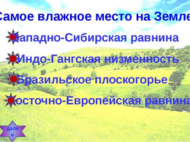 Самое влажное место на Земле: Западно-Сибирская равнина Индо-Гангская низменн...